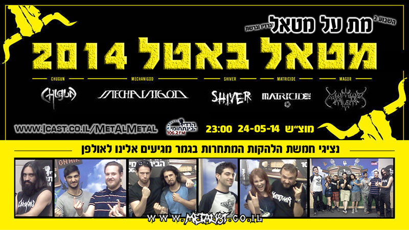 תוכנית 285 – Metal Battle 2014
