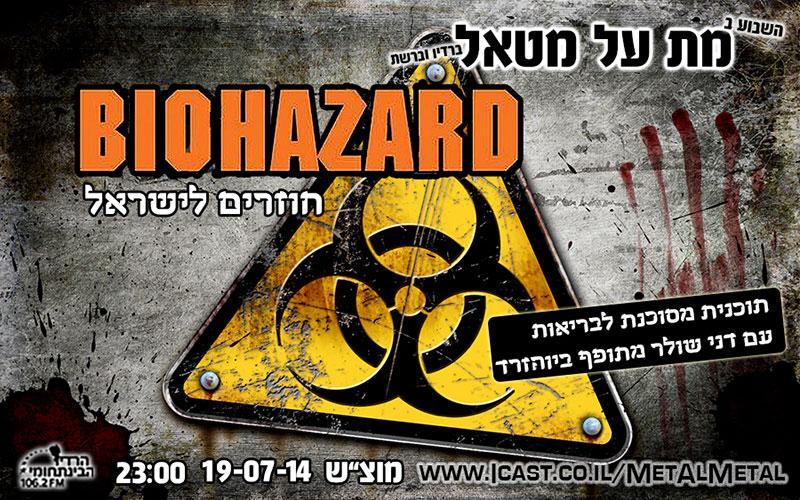 תוכנית 292 – Biohazard