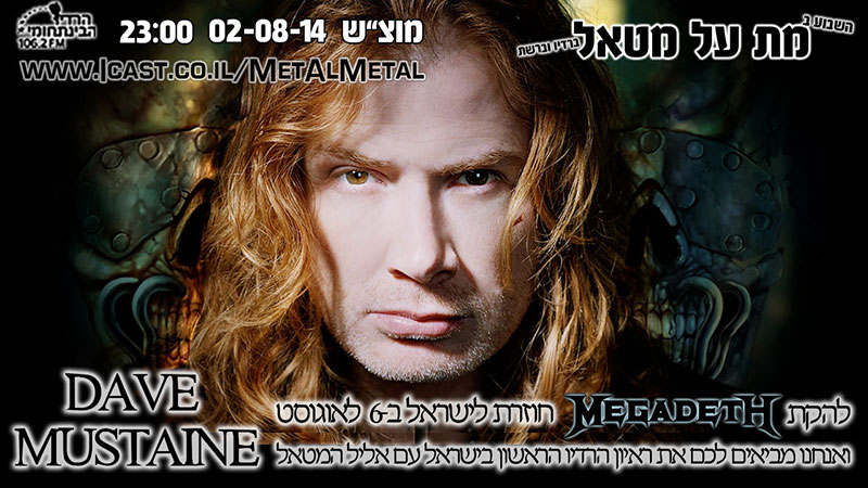 Episode 294 – DAVE MUSTAINE
