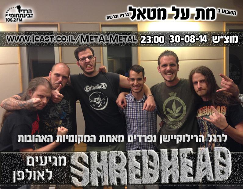 תוכנית 298 – Shredhead באולפן