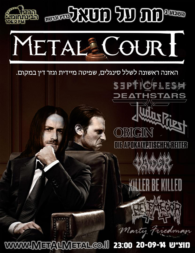 Episode 301 – Metal Court