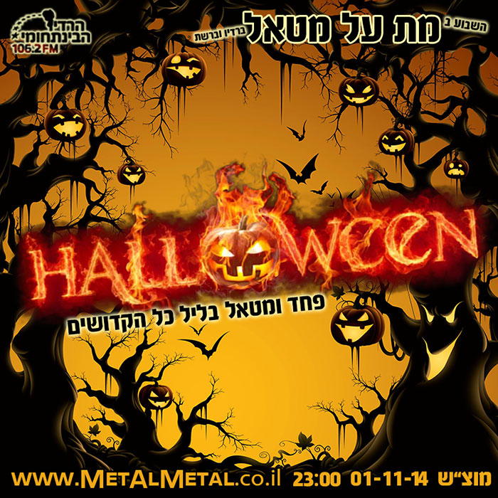תוכנית 307 – Halloween