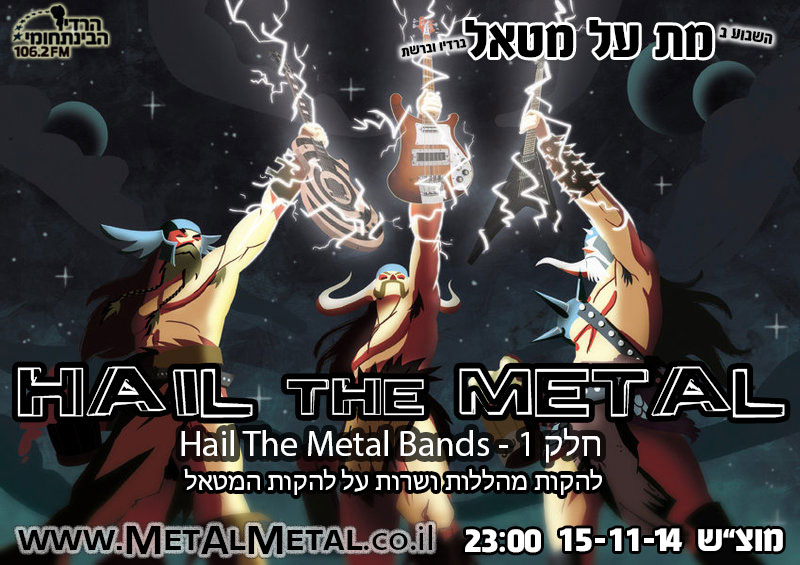 תוכנית 309 – Hail The Metal