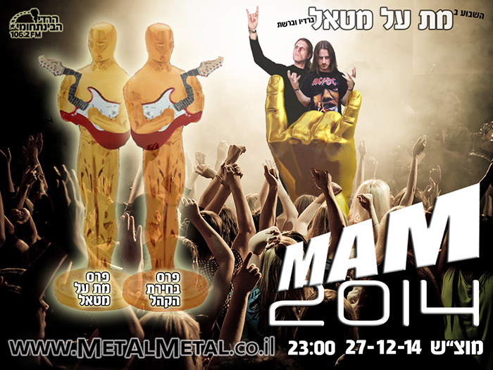 תוכנית 315 – טקס פרסי MAM 2014