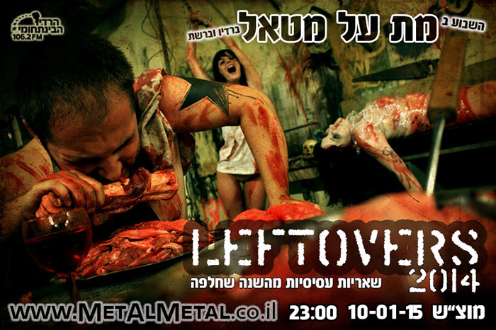 תוכנית 317 –  2014 Leftovers