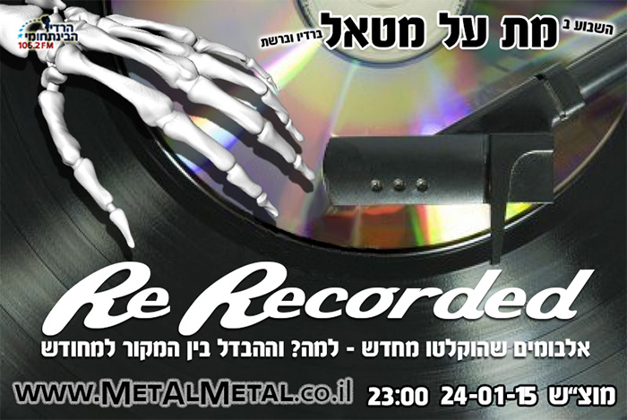 תוכנית 319 –  Re Recorded
