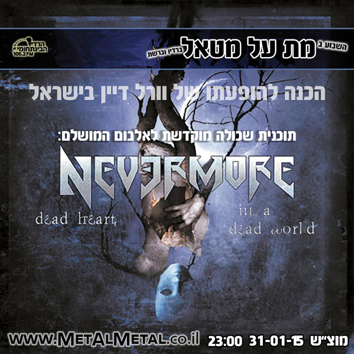 תוכנית 320 – Dead Heart In A Dead World