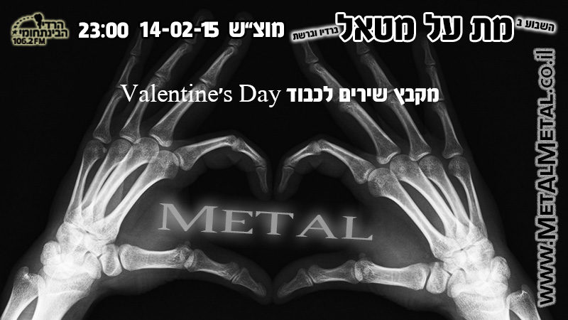 תוכנית 322 – Metal For My Valentine