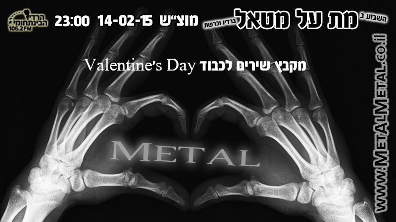 תוכנית 322 – Metal For My Valentine