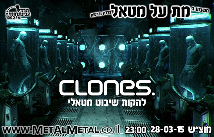 תוכנית 328 – Clones