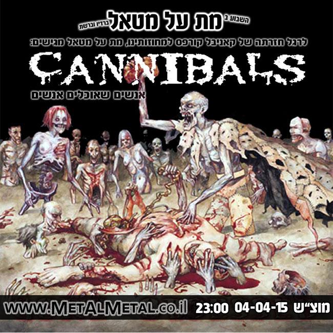 תוכנית 329 – Cannibals