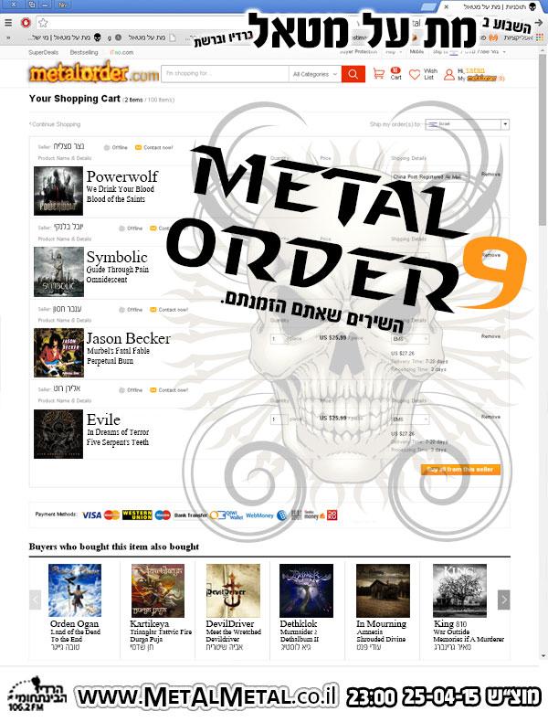 תוכנית 332 – Metal Order 9