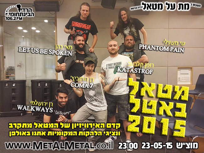 תוכנית 336 – Metal Battle 2015
