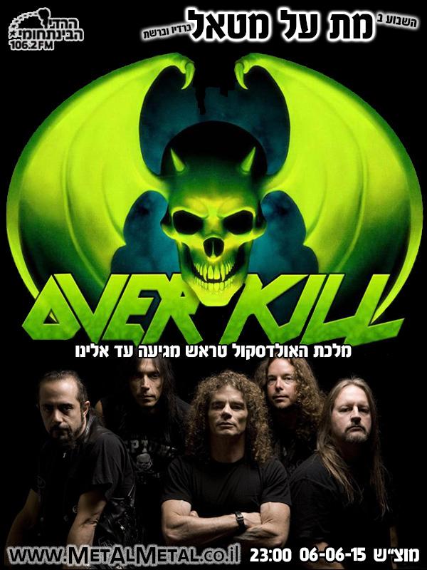 תוכנית 338 – Overkill