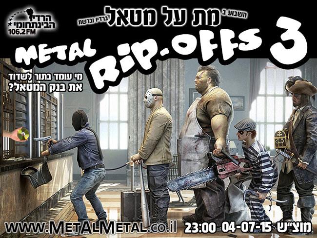 תוכנית 342 – Rip Offs 3
