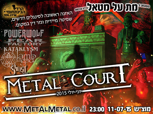 תוכנית 343 – Metal Court יוני-יולי 2015