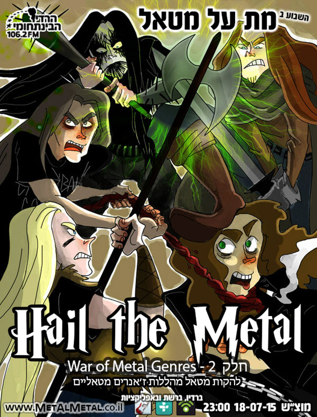 תוכנית 344 – Hail The Metal: מלחמת הז