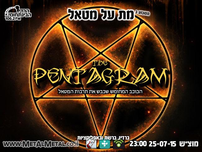 Episode 345 – The Pentagram