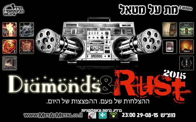 תוכנית 350 – Diamonds & Rust 2015