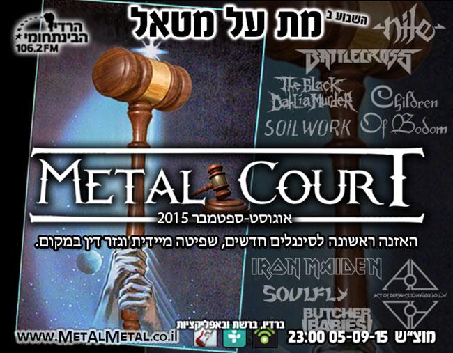 תוכנית 351 – Metal Court אוגוסט-ספטמבר