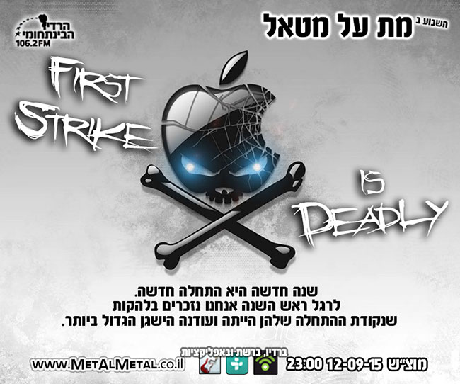 תוכנית 352 – First Stike Is Deadly