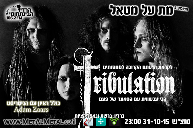 תוכנית 359 – Tribulation
