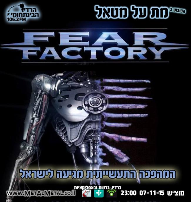 תוכנית 360 – Fear Factory