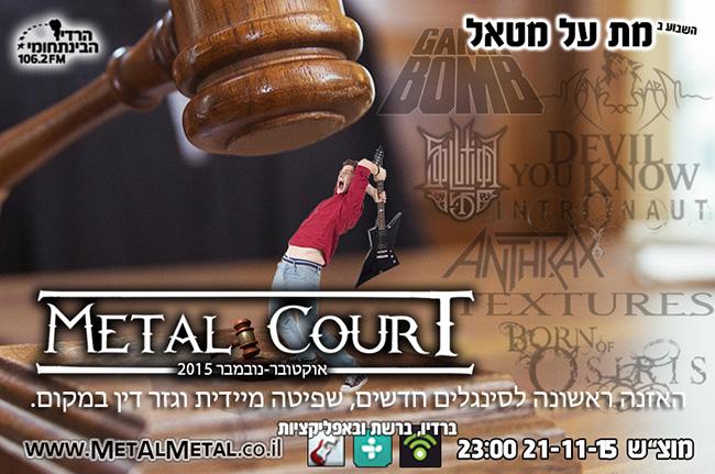 תוכנית 362 – Metal Court אוק-נוב 15