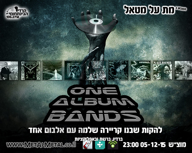 תוכנית 364 – One Album Band