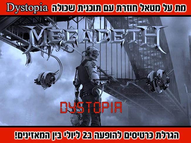 תוכנית 370 – Dystopia