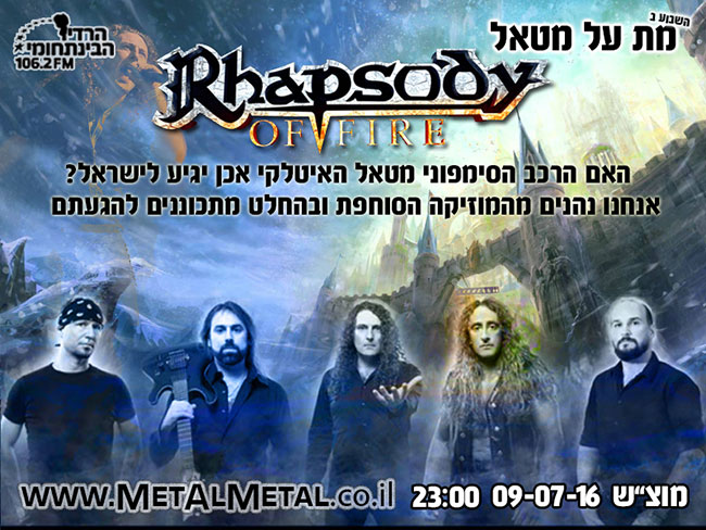 תוכנית 372 – Rhapsody of Fire