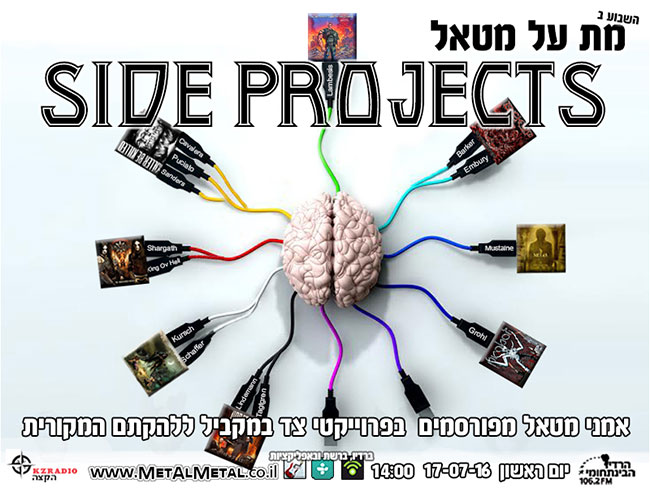 תוכנית 373 – Side Projects