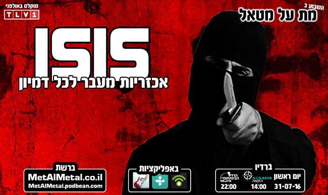 תוכנית 375 – ISIS