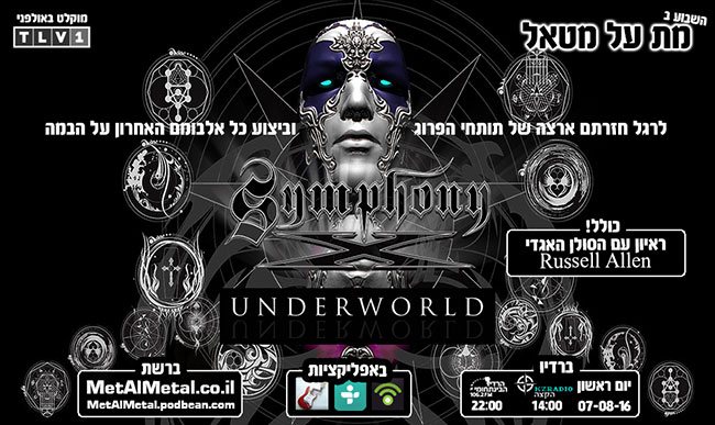 Episode 376 – Symphony X: Underworld