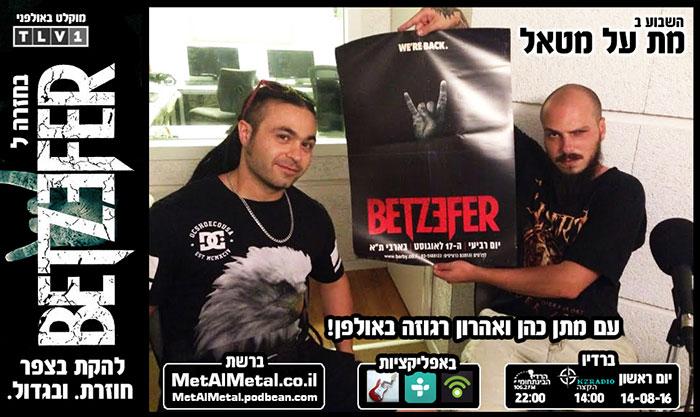תוכנית 377 – בחזרה לBetzefer