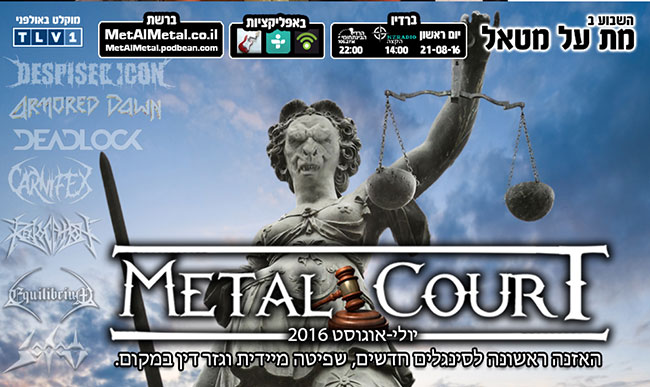 Episode 378 – Metal Court July-August 2016