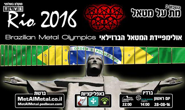 תוכנית 379 – אולימפיידת המטאל 2016 בריו, ברזיל