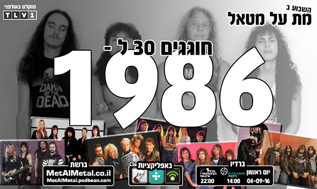 Episode 380 – The Metal Archives: 1986