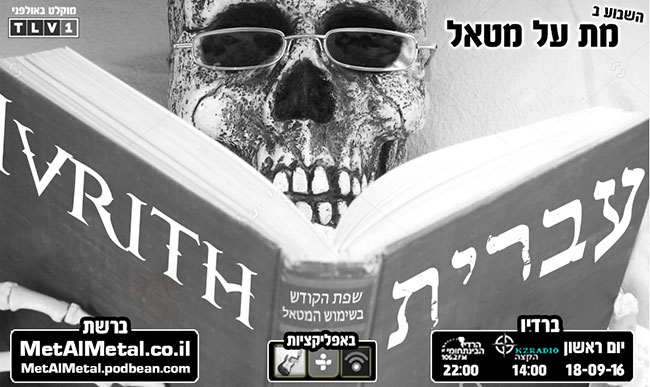 תוכנית 382 – עברית