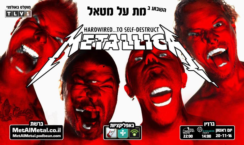 תוכנית 391 – Hardwired…To Self-Destruct