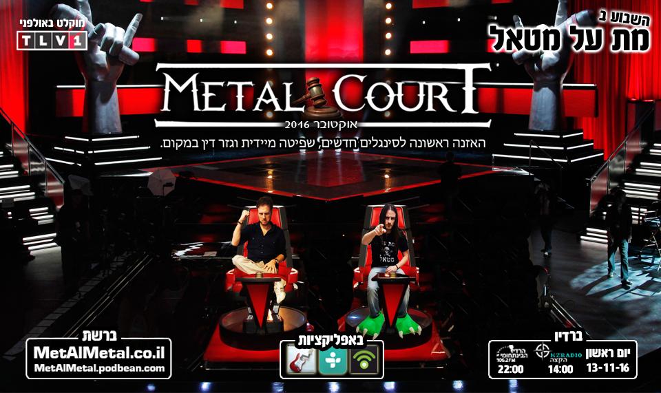 תוכנית 390 – Metal Court אוקטובר 2016