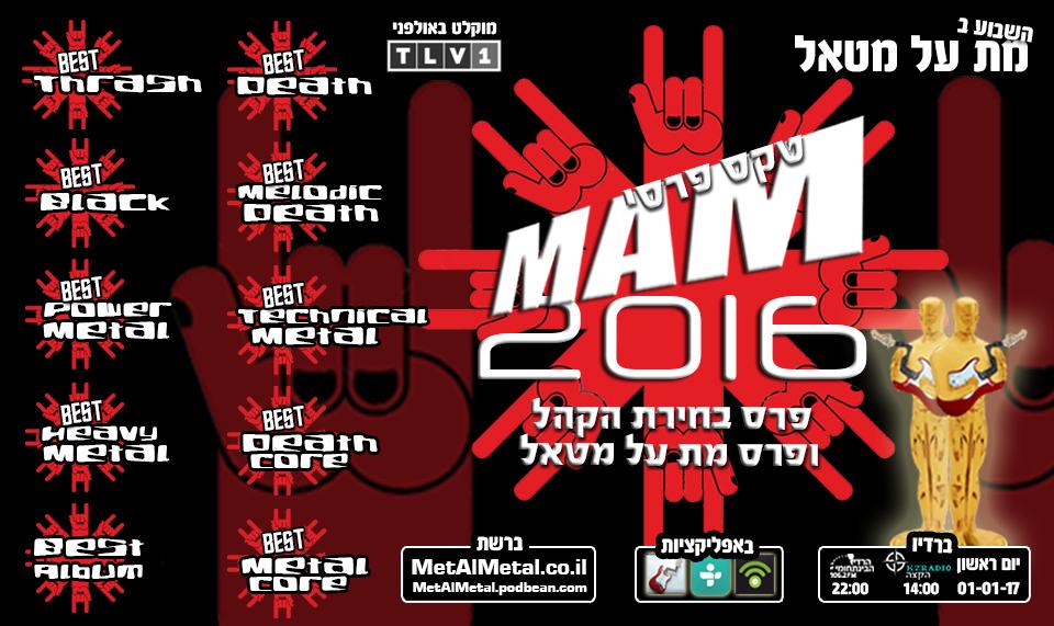 תוכנית 397 – טקס פרסי MAM 2016