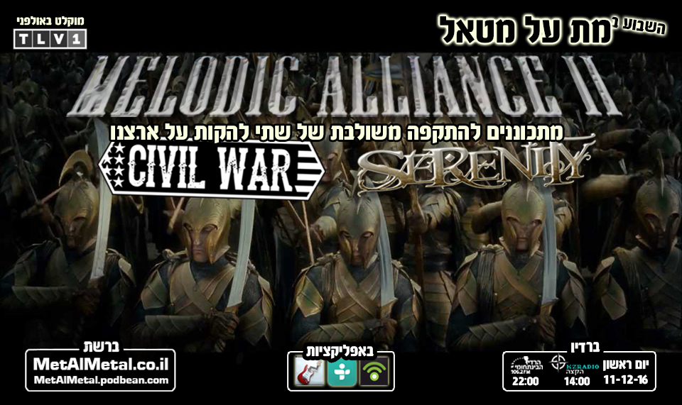 תוכנית 394 – Melodic Alliance 2