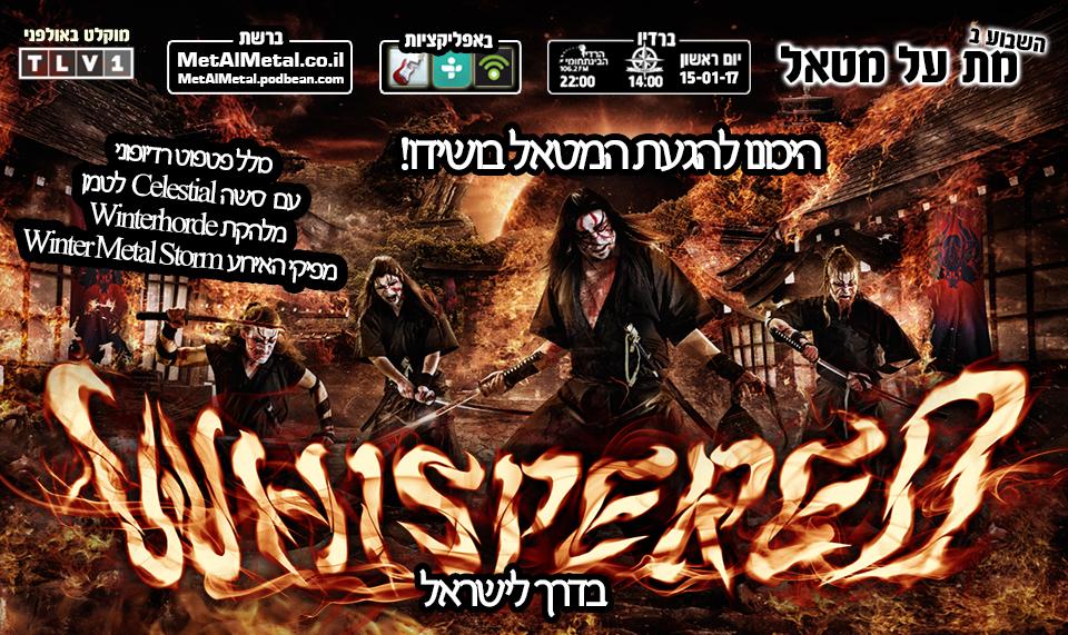 תוכנית 399 – Whispered בדרך לישראל