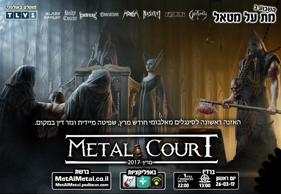 תוכנית 404 – Metal Court מרץ 2017