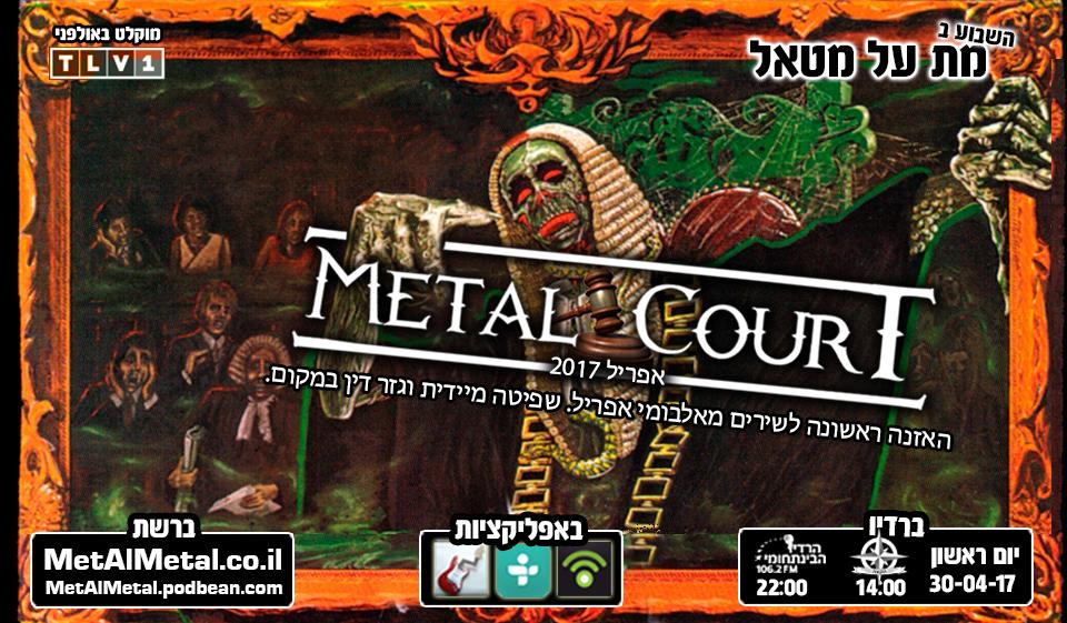 תוכנית 409 – Metal Court אפריל 2017