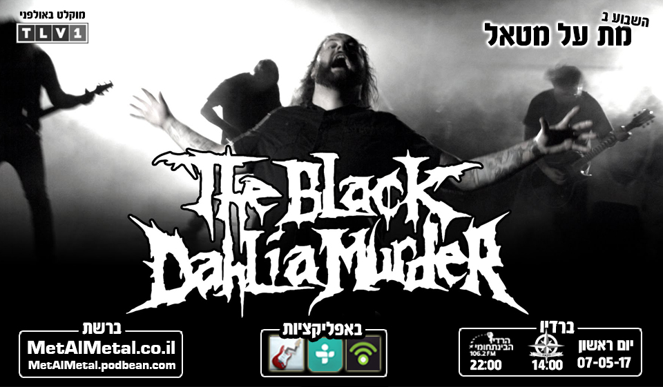 תוכנית 410 – The Black Dahlia Murder