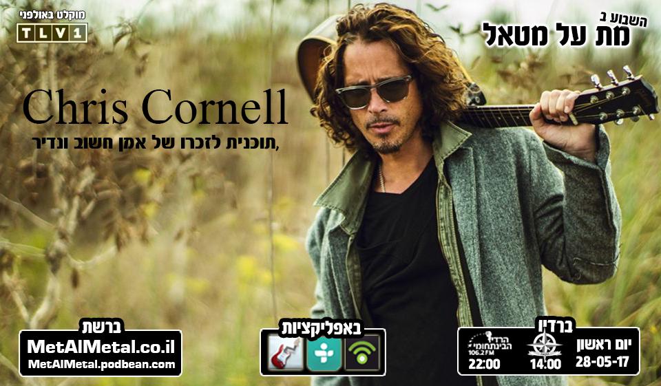 תוכנית 413 – Chris Cornell תוכנית לזכרו