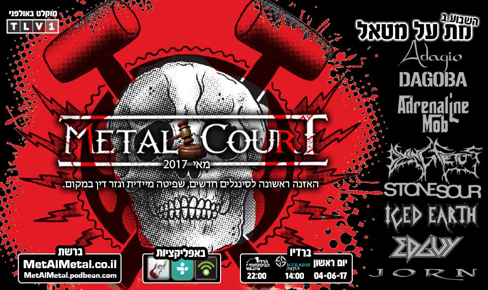 תוכנית 414 – Metal Court מאי 2017