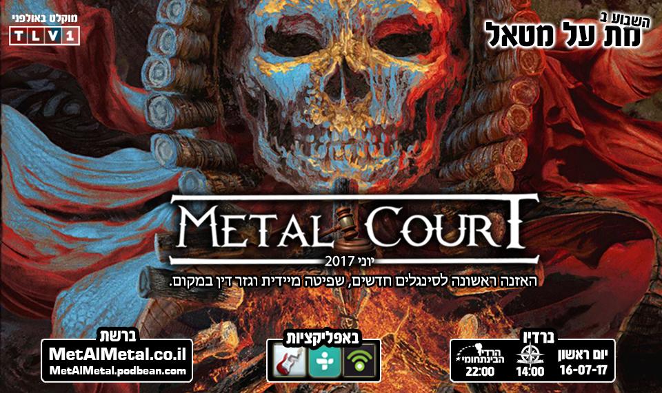 תוכנית 420 – Metal Court יוני 2017